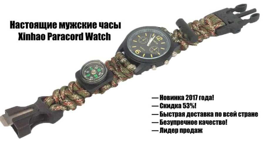 XinhaoParacordWatch - тактические часы: обзор, отзывы, купить, цена