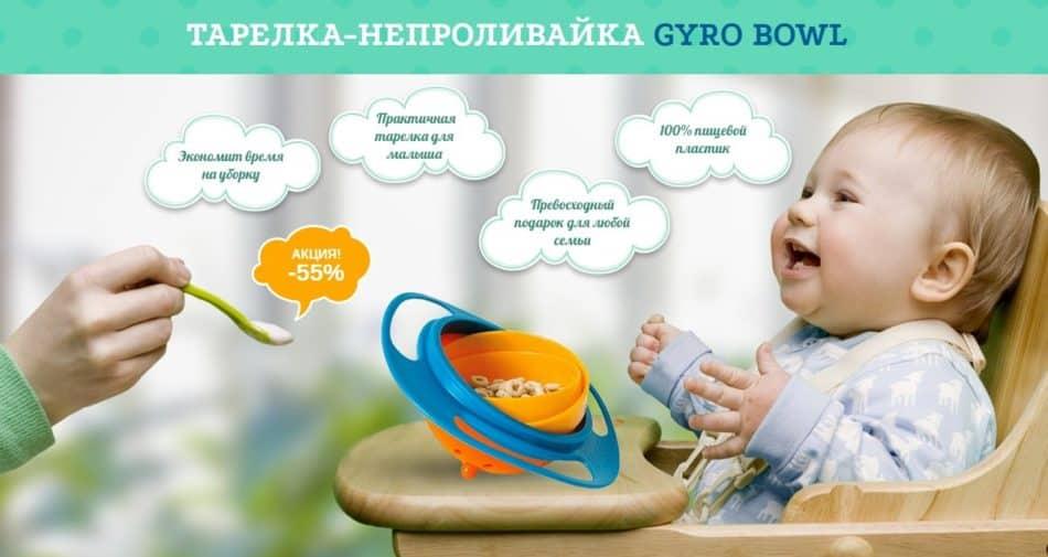Gyro Bowl - тарелка-непроливайка: обзор и отзывы, купить, цена