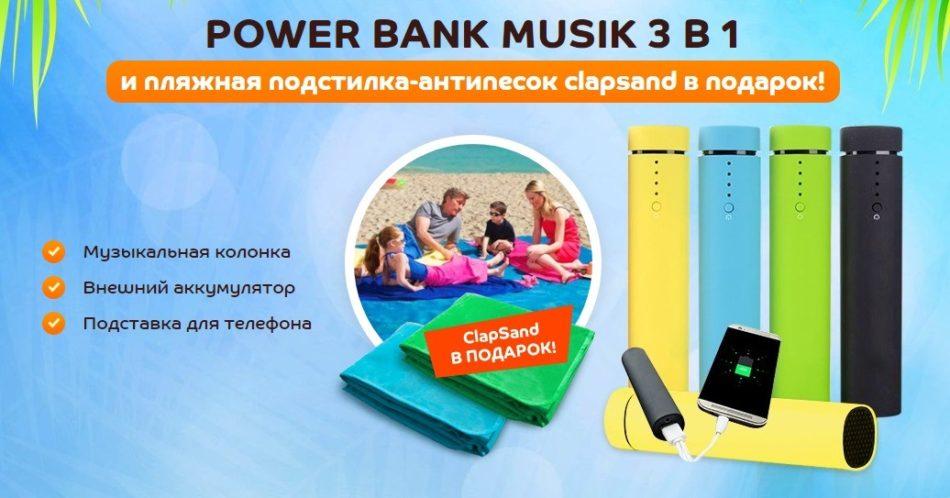 Повербанк PowerBank Musik: обзор и отзывы, купить, стоимость