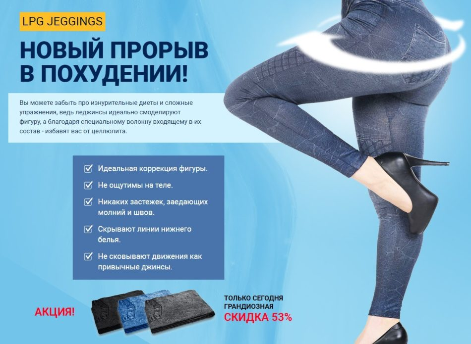 LPG Jeggings - джинсы для коррекции фигуры: обзор и отзывы, купить