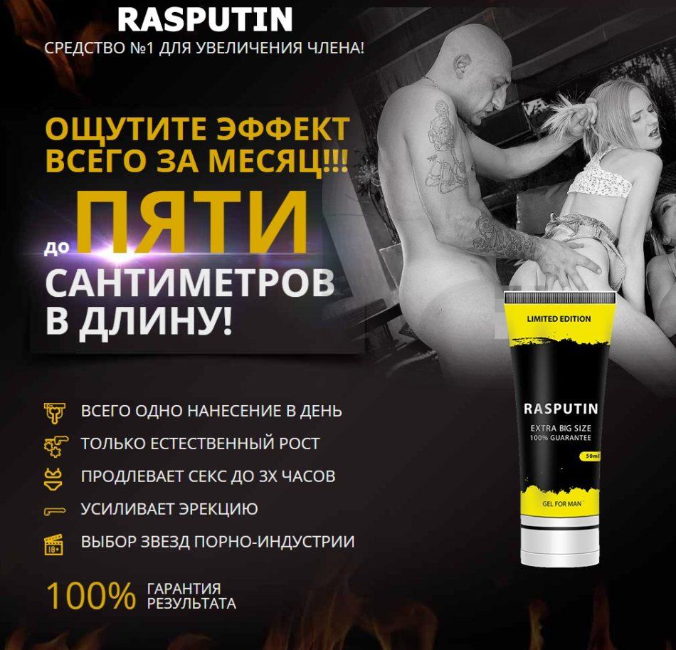 Rasputin Gel - крем для увеличения члена: купить, обзор, отзывы, цена