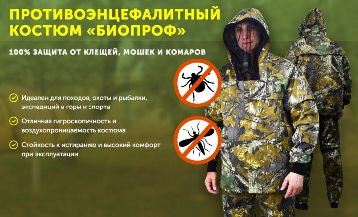 Противоэнцефалитный костюм Биопроф: купить, цена, обзор, отзывы