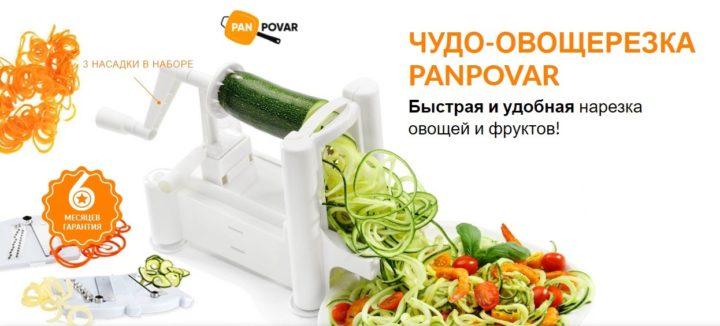 Овощерезка Panpovar - обзор и отзывы, купить по низкой стоимости