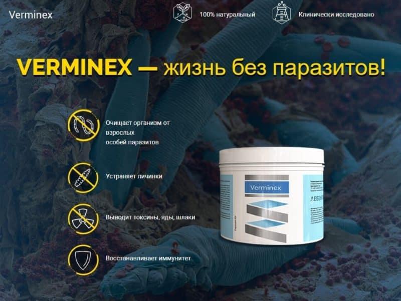 Verminex - средство от паразитов: обзор и отзывы, купить, стоимость