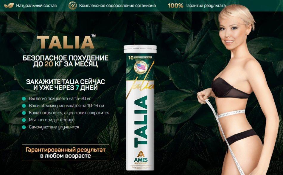 Talia - шипучки для сжигания жира: обзор и отзывы, купить, цена