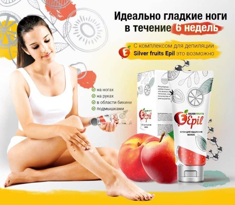 Silver Fruits Epil - крем для депиляции: обзор и отзывы, купить, цена