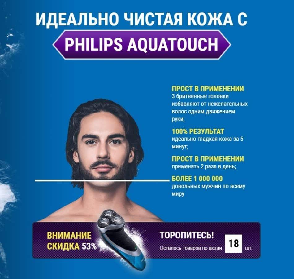 Бритва Philips AquaTouch: купить по низкой цене, обзор и отзывы