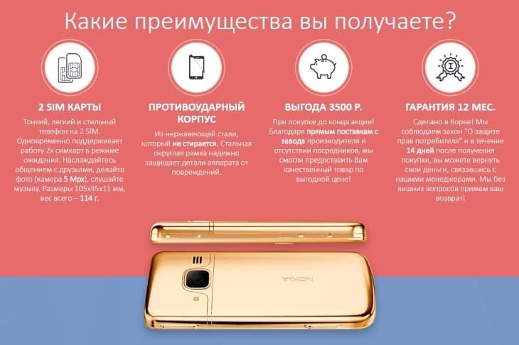 В чем преимущества телефона Nokia 6700