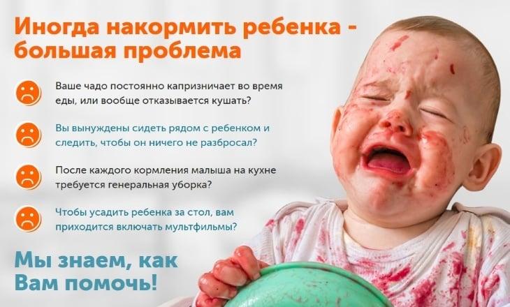 Что такое Gyro Bowlи в чем проблема кормления ребенка