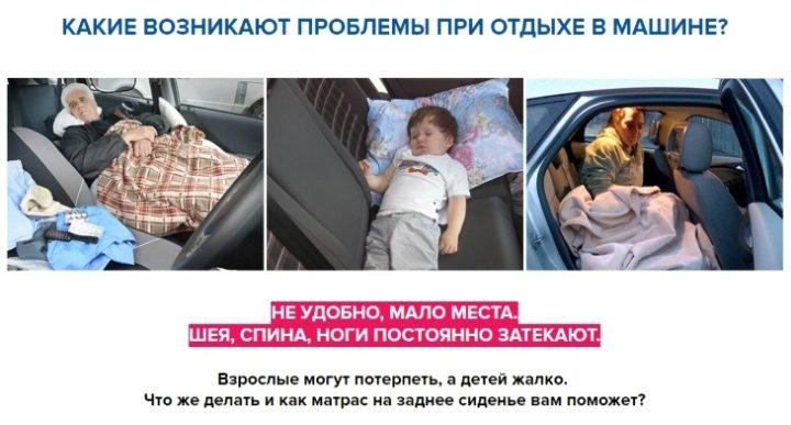 Проблемы при отдыхе в машине