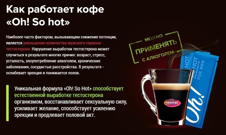 Как работает кофе Oh! So Hot