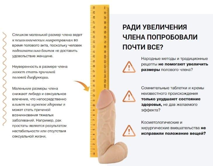Увеличения диаметра пениса