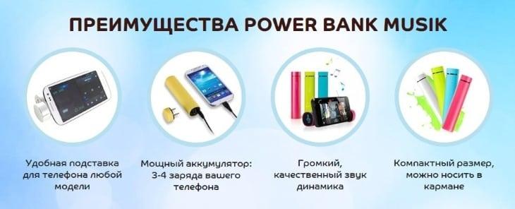 Преимущества Power Bank Musik