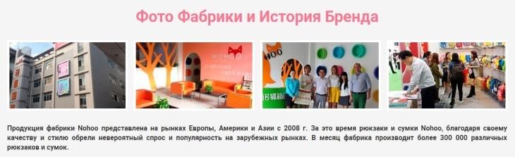 История бренда Nohoo