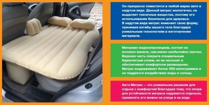 Преимущества матраса для автомобиля