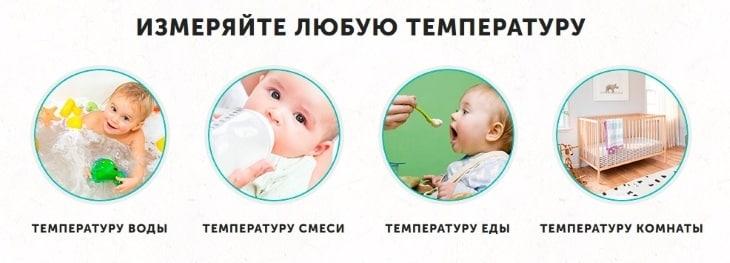 Какую температуру может мерить Babylito