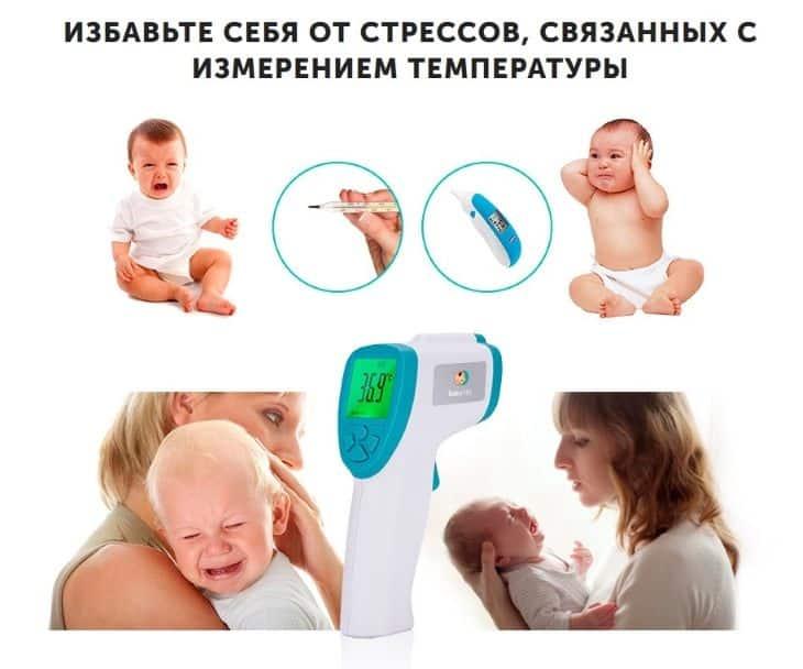 Babylito упростит процедуру по измерению температуры