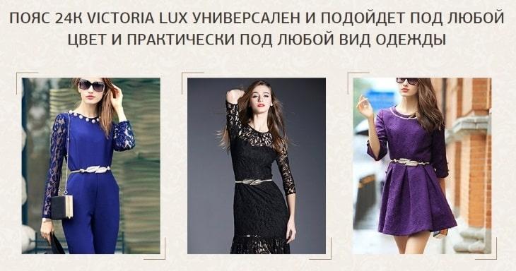 С какой одеждой можно носить пояс Victoria Lux