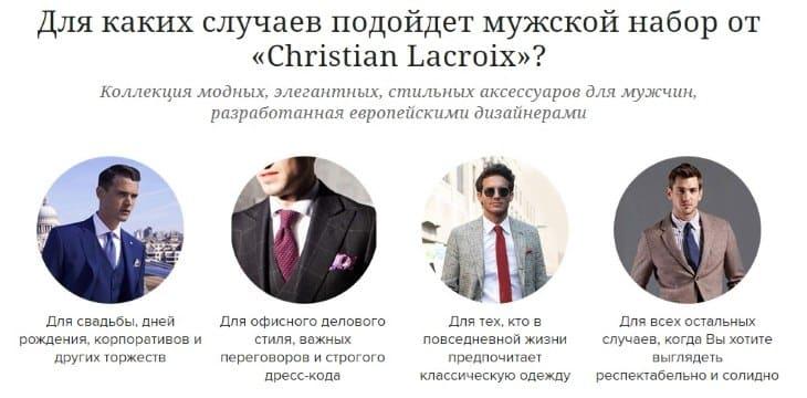 Для каких случаев подойдет Christian Lacroix