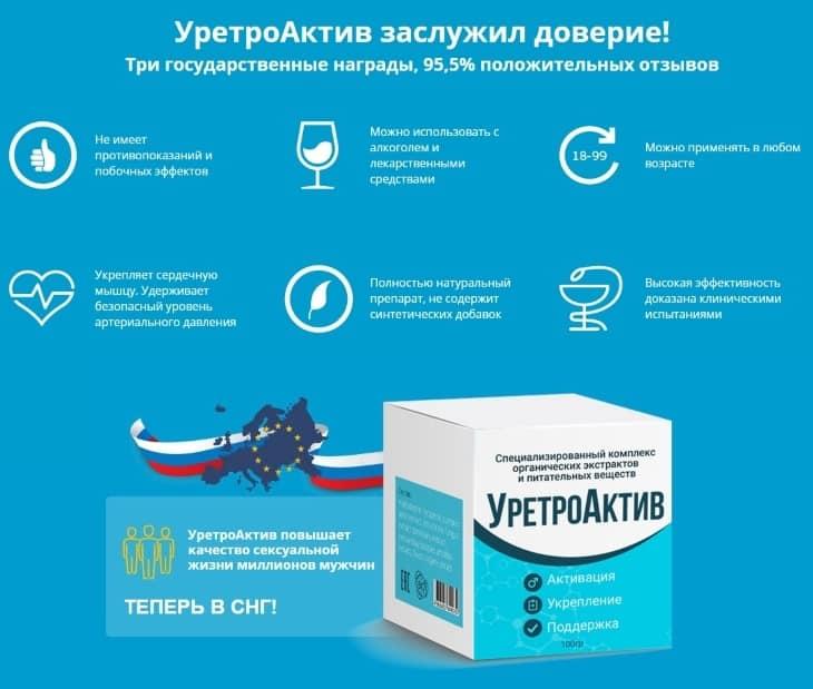 Основные преимущества УретроАктива
