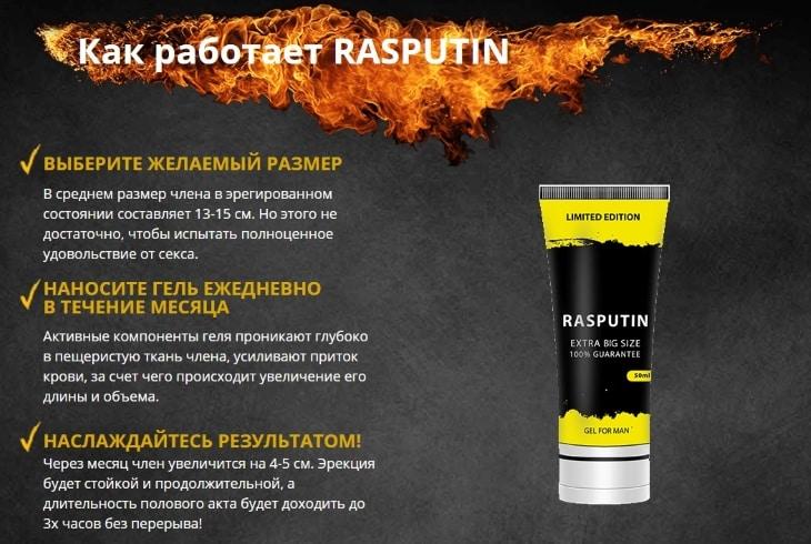 Инструкция по применению геля Распутин