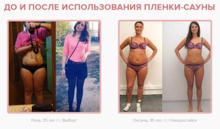 Результат до и после использования Shape up Belt