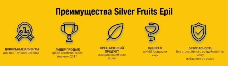 В чем основные преимущества Silver Fruits Epil