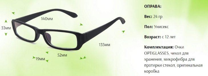 Технические характеристики очков OptiglassesPro+