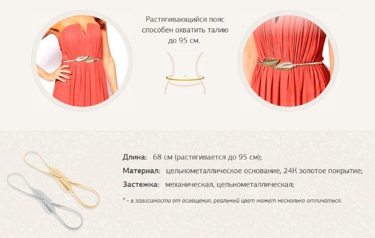 Технические характеристики пояса Victoria Lux