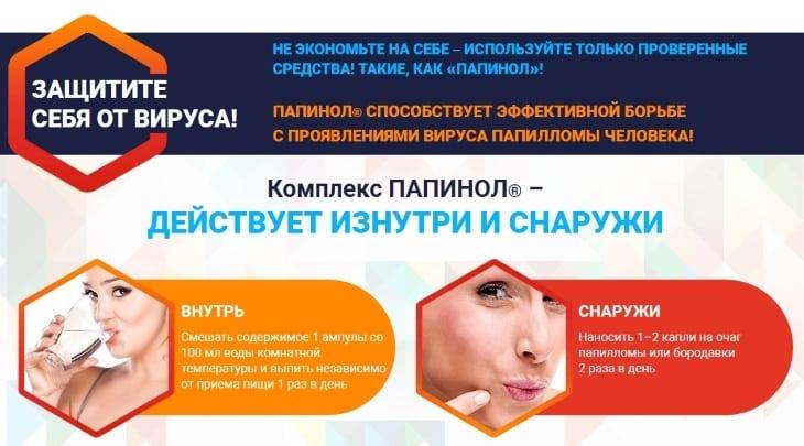 Инструкция по применению препарата папинол