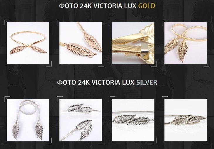 Особенности дизайнерского пояса Victoria Lux