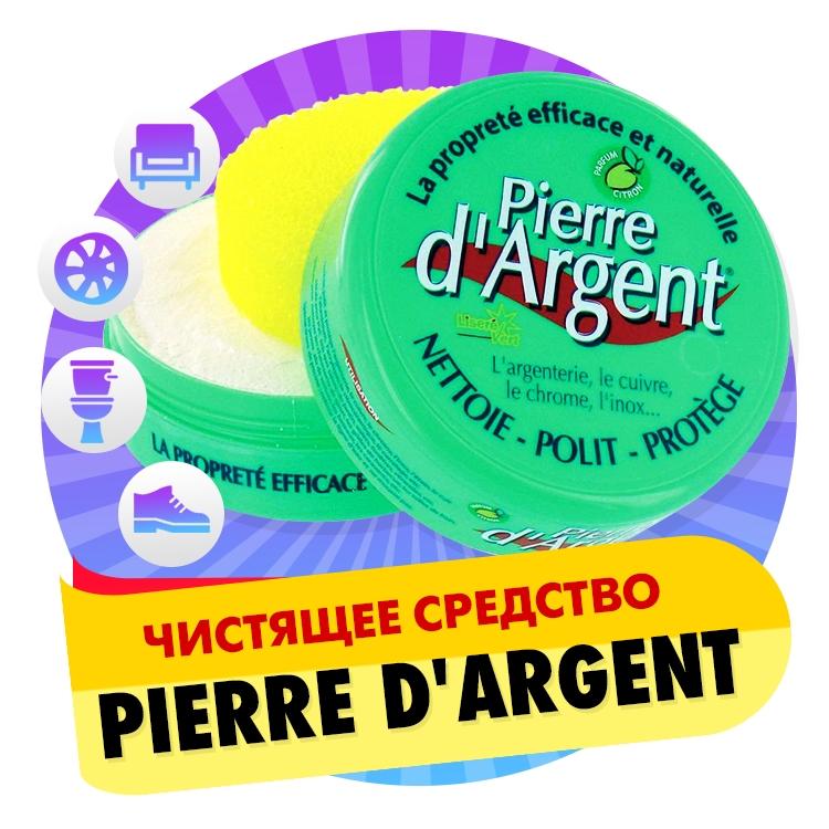 Чистящее Pierre dArgent в Орле