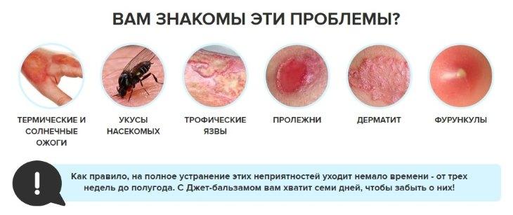 Jetbalsam - восстановитель кожи и проблемы с ней