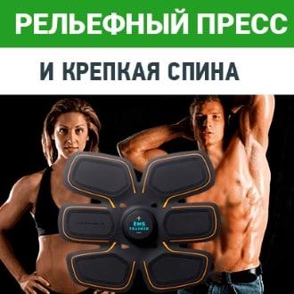 Ems-trainer - пояс для похудения