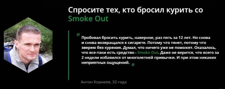 Отзывы бывших курильщиков об Smoke Out