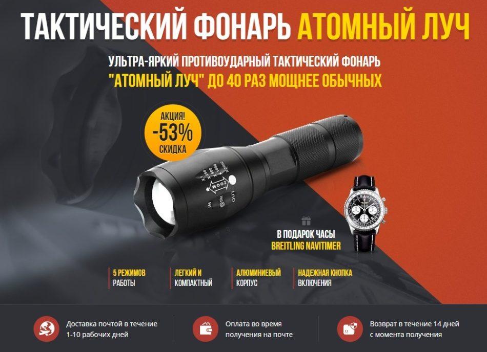 Atomic Beam - тактический фонарь: купить, цена, обзор и отзывы