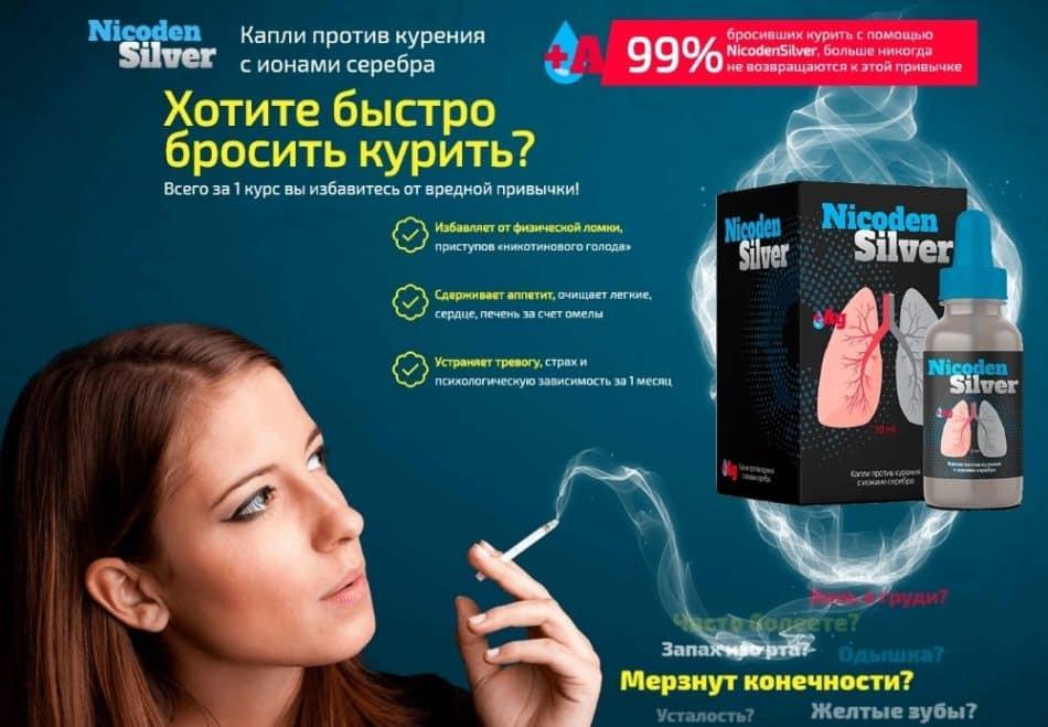 Nicoden Silver - капли от курения: обзор и отзывы, купить, стоимость