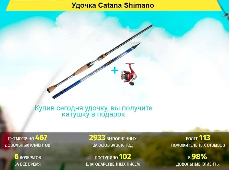Удочка Shimano Catana: отзывы и обзор, купить по низкой стоимости