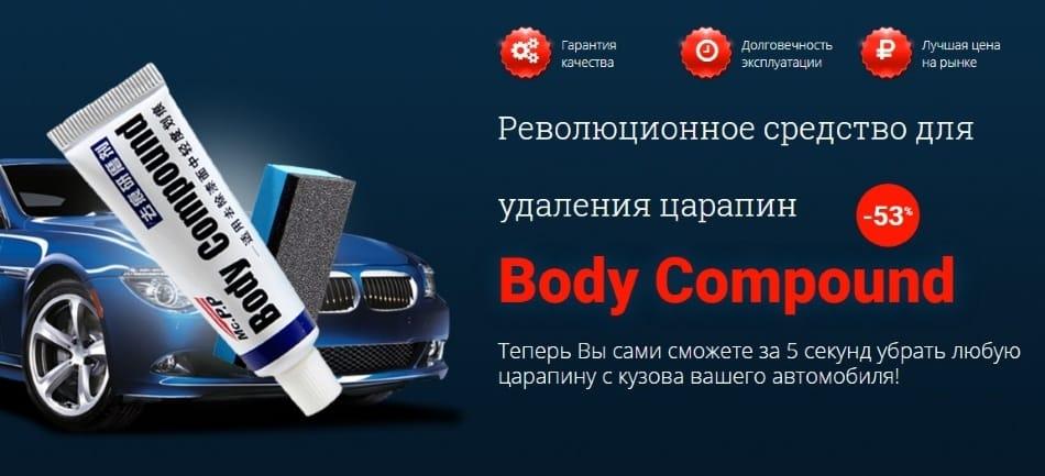 Body Compound для удаления царапин: обзор, отзывы, купить, цена