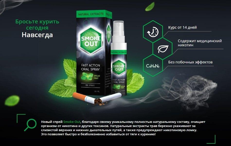 Smoke Out - спрей против курения: обзор и отзывы, купить, цена