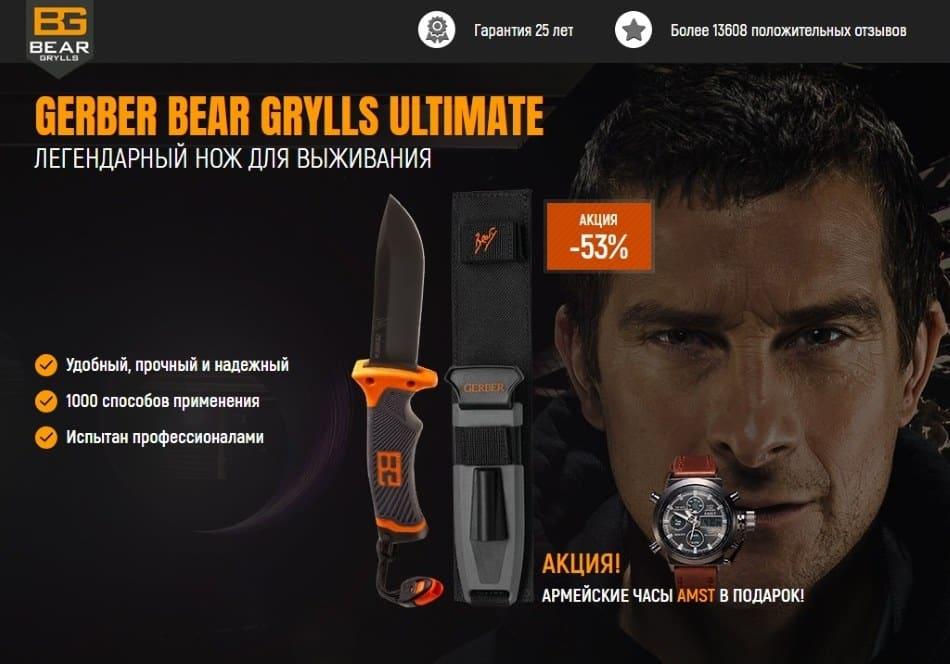 Нож Gerber Bear Grylls Ultimate: обзор и отзывы, купить, цена