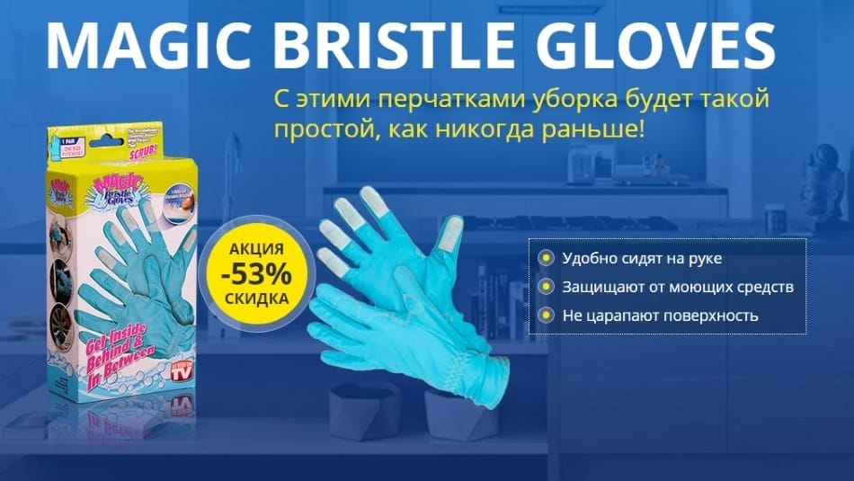 Magic Bristle Gloves - перчатка с щеткой: обзор, отзывы, купить, цена