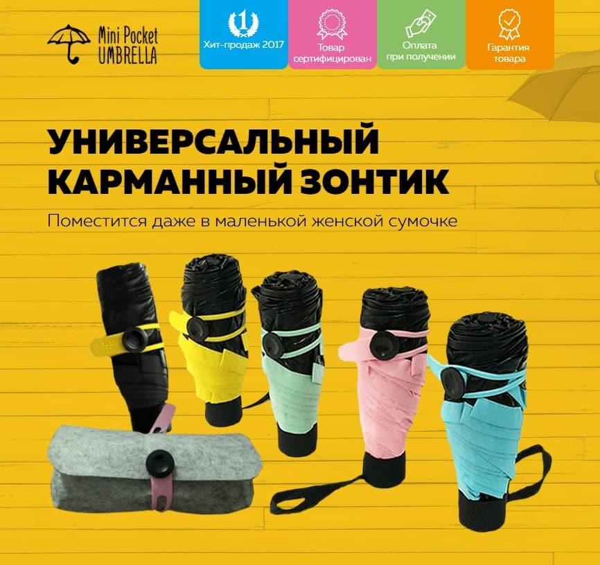 Зонтик Mini Pocket Umbrella: купить по низкой цене, обзор и отзывы