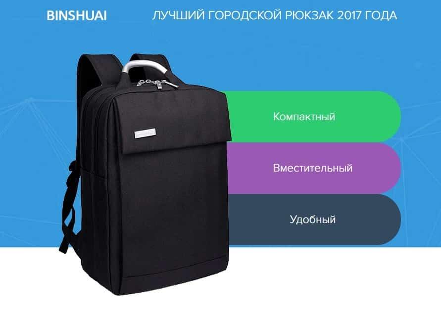 Рюкзак Binshuai 3310: обзор и отзывы, купить по низкой цене