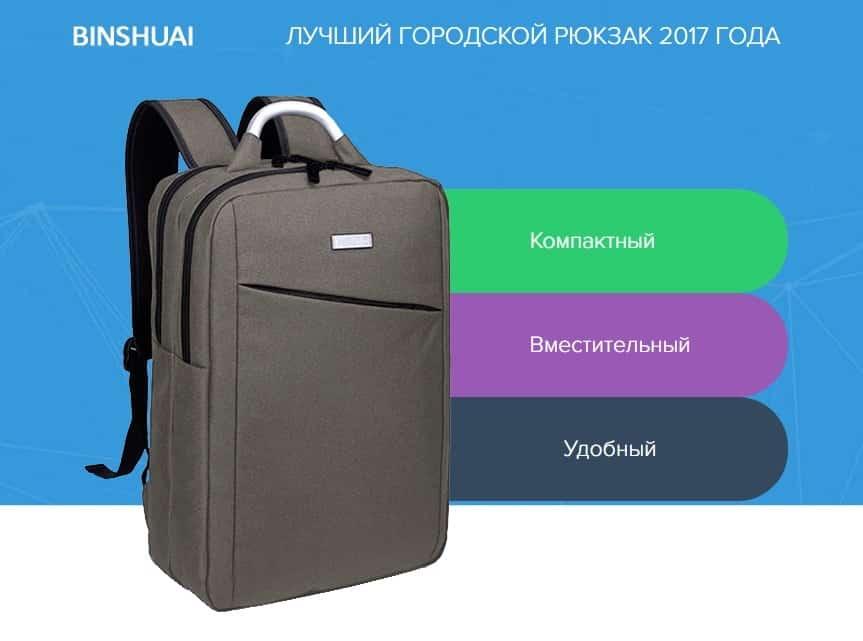 Рюкзак Binshuai 8810: купить по низкой цене, обзор и отзывы