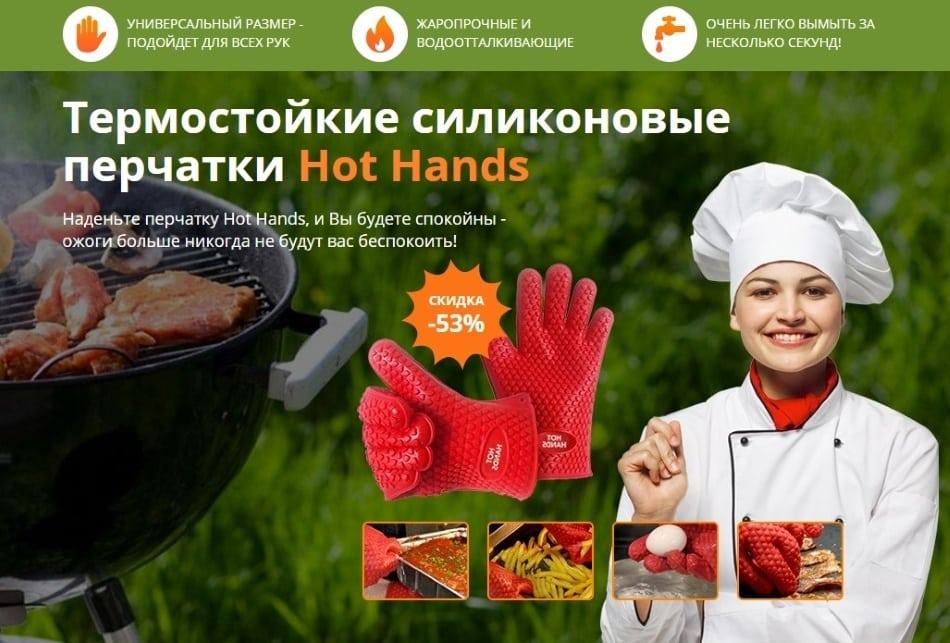 Hot Hands - термостойкие перчатки: обзор, отзывы, купить, цена