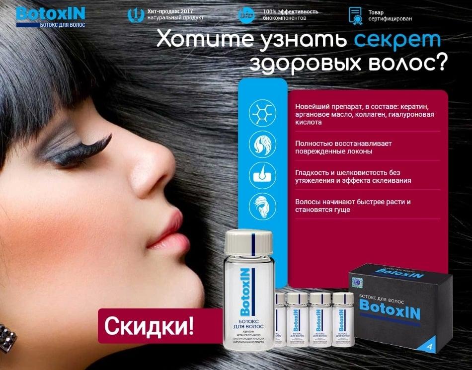BotoxIN - ботокс для волос: обзор и отзывы, купить по низкой цене