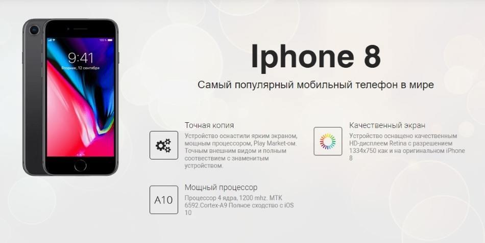 Точная копия Iphone 8 (Айфон 8): обзор, отзывы, купить, цена