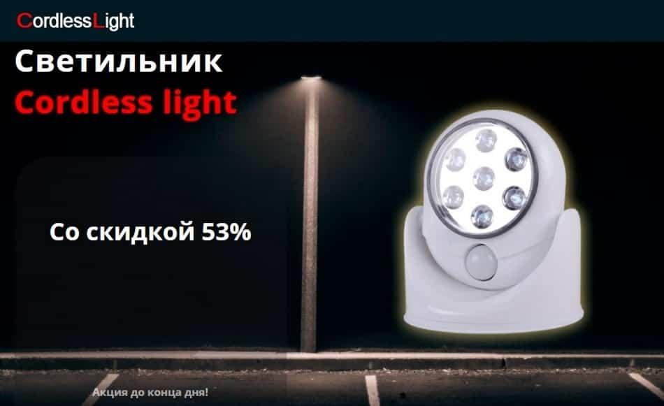 Cordless light - светильник с датчиком: обзор, отзывы, купить, цена