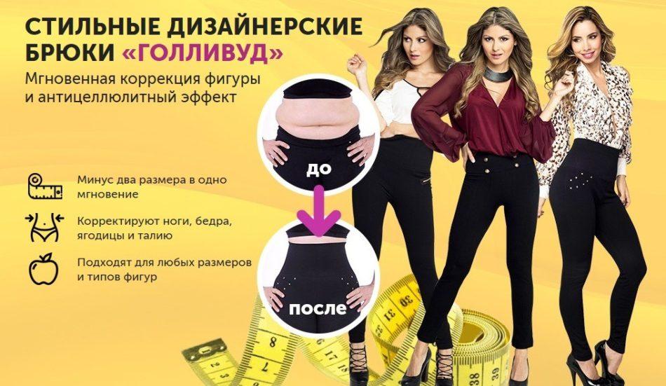 Брюки Hollywood Pants для похудения: обзор и отзывы, купить, цена